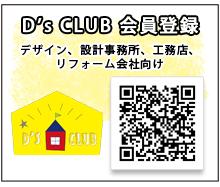 club会員登録
